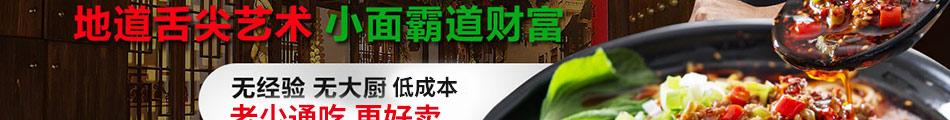 老城街重庆小面加盟小本创业有保障!