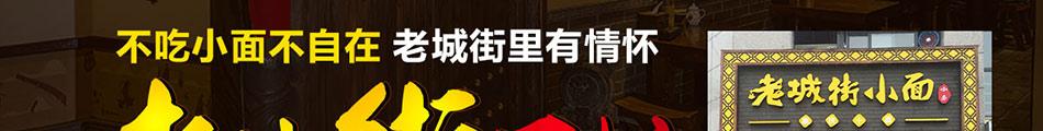 老城街重庆小面加盟低风险创业