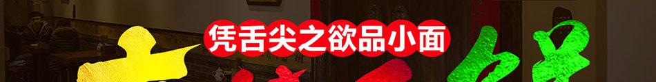 老城街重庆小面加盟经典投资项目