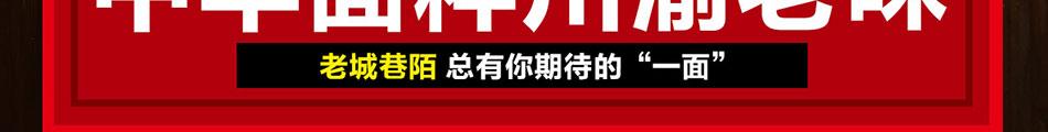 老城街重庆小面加盟技术品牌