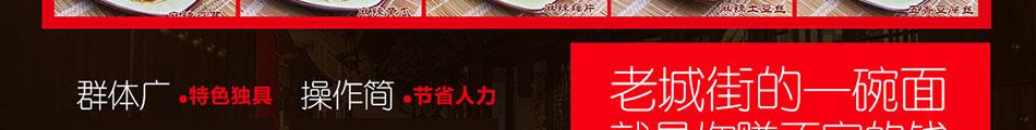 老城街重庆小面加盟一吃上瘾百吃不厌