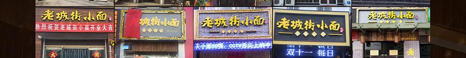 老城街重庆小面加盟知名集团背景
