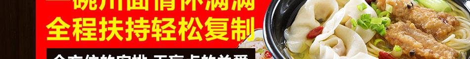 老城街重庆小面加盟特色餐饮加盟