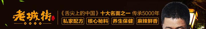 老城街重庆小面加盟能赚钱吗