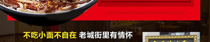 老城街重庆小面加盟靠谱吗