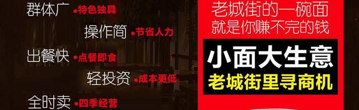 老城街重庆小面加盟优势