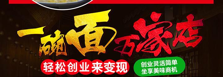 老城街重庆小面加盟电话