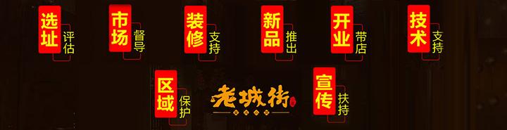 老城街重庆小面加盟方式
