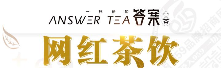 答案占卜茶