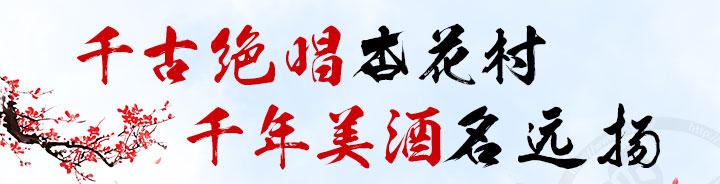 汾酒杏花村