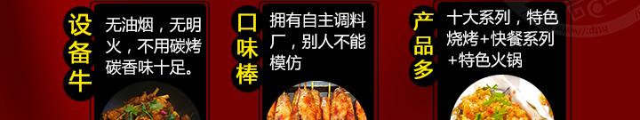 京派疯狂烤场