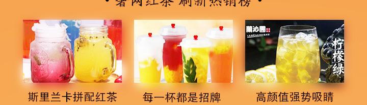 兰沁园港式奶茶