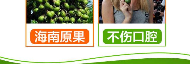 长寿果槟榔