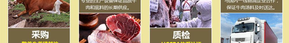 牛好牛鹵味牛肉火鍋