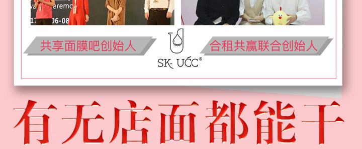 SK-UCC共享面膜機
