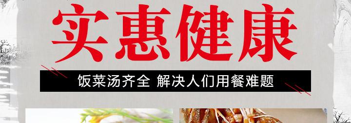 饭匠心小碗菜